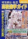埼玉県公・私立高校進学ガイド〈2013年度版〉
