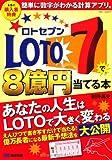 ロト7で8億円当てる本!