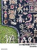 「ミャオ族の刺繍とデザイン」販売ページヘ
