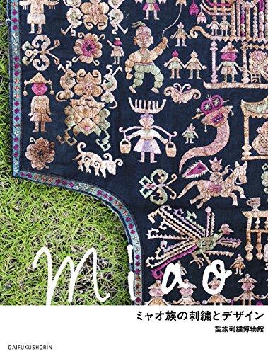 『ミャオ族の刺繍とデザイン』深い祈りと神話の世界を身に纏う