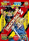 DRAGON BALL Z SPECIAL SELECTION DVD