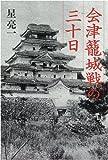 会津籠城戦の三十日