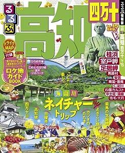 るるぶ高知 四万十'14~'15 (るるぶ情報版(国内))