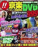 京楽ぱちんこ究極攻略DVD vol.2 (コアムックシリーズ 539)