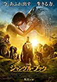 ジャングル・ブック【DVD化お知らせメール】 [Blu-ray]