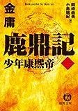 鹿鼎記〈1〉少年康煕帝 (徳間文庫)