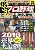 がっつり!プロ野球(14) 2016年 3/10 号 [雑誌]: 漫画ゴラク 増刊