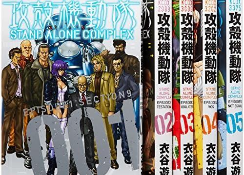 攻殻機動隊 STAND ALONE COMPLEX Ghost in the Shell コミック 1-5巻セット (KCデラックス)