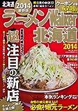 ラーメンウォーカームック  ラーメンウォーカー北海道2014  61804‐98 (ウォーカームック 394)