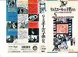 リュミエールの子供たち~フランス映画100年の夢~ [VHS] 北野義則ヨーロッパ映画ソムリエのベスト1995