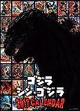 ゴジラ シン・ゴジラ カレンダー 【2017年版】 17CL-0073