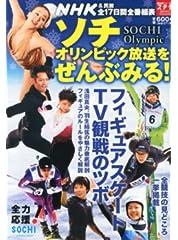 ソチオリンピック放送をぜんぶみる!