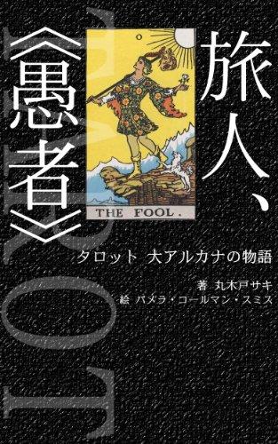 旅人、《愚者》: タロット 大アルカナの物語