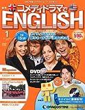 週刊 コメディドラマでENGLISH (イングリッシュ) 2011年 2/1号 [雑誌]
