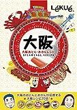 Lekue(ルクエ) 大阪おとん おかんレシピ