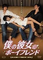 僕の彼女のボーイフレンド [DVD]