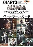 BBM 読売ジャイアンツ 2014 BOX