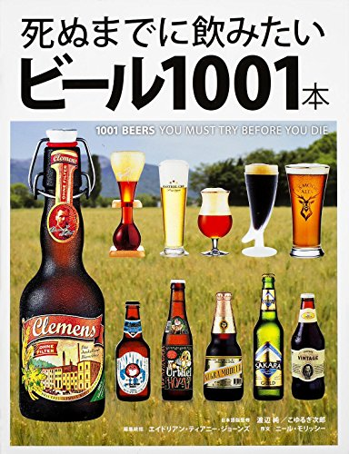 死ぬまでに飲みたいビール1001本 (単行本(SSC))