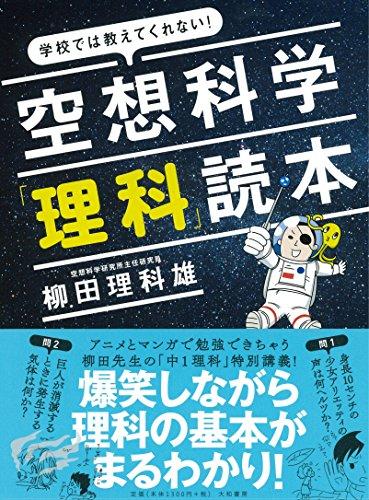 空想科学「理科」読本~学校では教えてくれない! ~
