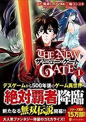 THE NEW GATE 1 (����ե��ݥꥹCOMICS)