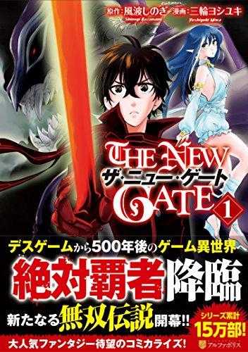 THE NEW GATE 1 (アルファポリスCOMICS)