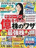 #8: ダイヤモンドZAI(ザイ) 2015年 10 月号