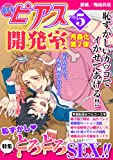 BOY'Sピアス開発室 vol.5