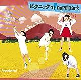 ピクニック at nerd park
