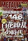 METALLION (メタリオン) Vol.41