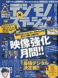 デジモノステーション 2010年 06月号 [雑誌]