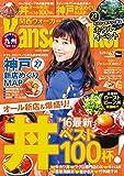 KansaiWalker関西ウォーカー 2016 No.11<KansaiWalker> [雑誌]