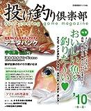 投げ釣り倶楽部 '10春~夏 (別冊関西のつり 96)