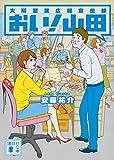 おい! 山田 大翔製菓広報宣伝部 (講談社文庫)