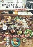 カフェみたいな暮らしを楽しむ本 おしゃれテーブル編 (Gakken Interior Mook)