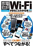 Wi-Fi���ޤ뤴�Ȥ狼���� 2015 (100%��å������)