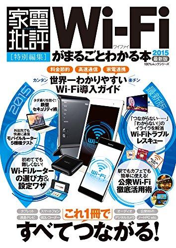 Wi-Fiがまるごとわかる本 2015 (100%ムックシリーズ)