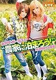 """おかず。ガールズの""""農家に泊まろう!"""" RUMIKA&瑠菜 [DVD]"""
