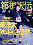 陸上競技マガジン増刊 2010箱根駅伝速報号 2010年 02月号 [雑誌]