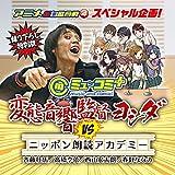 変態音響監督vsニッポン朗読アカデミー録りおろし特別版CD