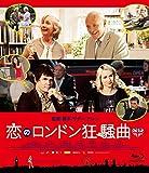 映画 「恋のロンドン狂騒曲」