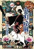 鬼灯の冷徹(6)限定版 (プレミアムKC)
