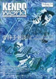 img - for Kendo World 5.4 (Kendo World Magazine Volume 5) book / textbook / text book