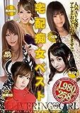 宅配痴女・ベスト/ドグマ [DVD]