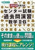 大学入試センター試験過去問演習数学2・B 2012 (東進ブックス)