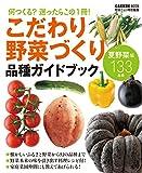 こだわり野菜づくり 品種ガイドブック 学研ムック