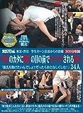 東京・渋谷 学生ローン店長からの投稿 借金のカタに彼氏の目の前でセックスされる彼女 「彼氏を助けたいんでしょ?だったらおとなしくしな!」24人 東京スペシャル [DVD]