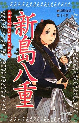 文庫 新島八重: 会津と京都に咲いた大輪の花 (フォア文庫)