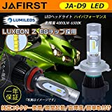 KAWASAKI オートバイ GPz400R 1984-1991 ZX400D JAFIRST Lumileds LEDヘッドライト H4 Hi/Lo 4000Lm 6500K 車検適合 一年保証! 1灯