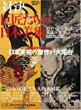 『対決 ‐ 巨匠たちの日本美術』のすべてを楽しむ公式ガイドブック (ぴあMOOK)