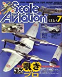 Scale Aviation (スケールアヴィエーション) 2007年 07月号 [雑誌]